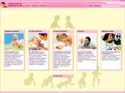 Электронная энциклопедия - Ваш малыш