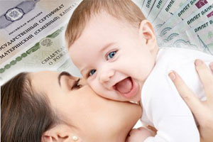 Немного о материнском капитале